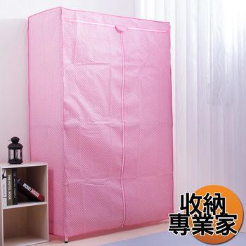 【收納專業家】六層雙桿電鍍衣櫥組45X120X180cm(粉色)波浪架