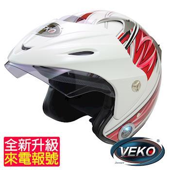 VEKO藍芽4.0升級版來電報號專利安全帽(BTS-NX2/BTS-NX4)
