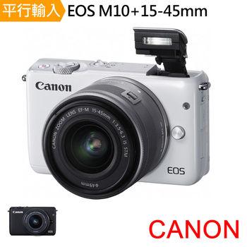 [送副電]Canon EOS M10+15-45mm*(中文平輸)