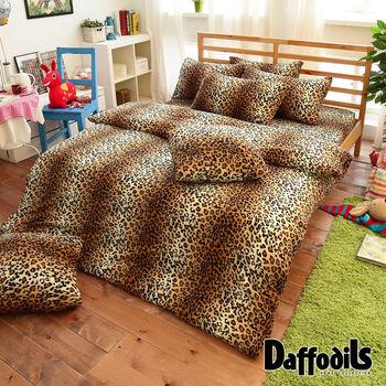 Daffodils《晶典豹紋》超保暖雪芙絨雙人加大四件式被套床包組