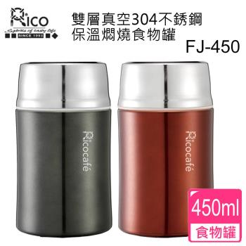 【RICO瑞可】450ml雙層真空304不銹鋼保溫燜燒食物罐(FJ-450)二入組