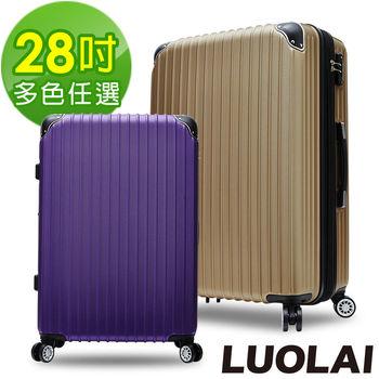 【LUOLAI】繽紛花語 28吋ABS防刮鑽石紋可加大行李箱(多色任選)