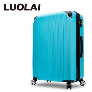 【LUOLAI】繽紛花語 24吋ABS防刮鑽石紋可加大行李箱(湖藍)