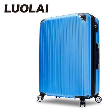 【LUOLAI】繽紛花語 24吋ABS防刮鑽石紋可加大行李箱(高光藍)