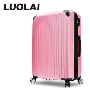 【LUOLAI】繽紛花語 24吋ABS防刮鑽石紋可加大行李箱(珍珠粉)