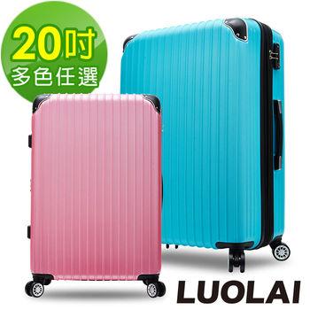 【LUOLAI】繽紛花語 20吋ABS防刮鑽石紋可加大行李箱(多色任選)