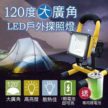 120度大廣角LED戶外探照燈 (強光露營燈、移動工作維修燈、紅藍閃光警示燈)