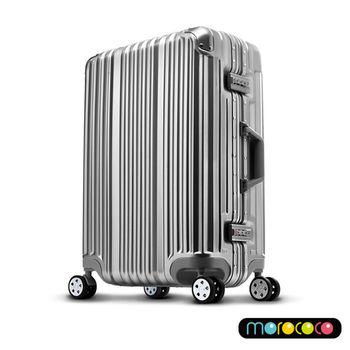 DESENO MOROCOCO 絢光晶燦 多色 鋁框 20吋 行李箱 旅行箱 1169