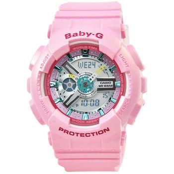 CASIO 卡西歐Baby-G 鬧鈴多時區雙顯錶-粉紅 / BA-110CA-4A