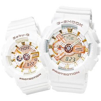 CASIO 卡西歐G-SHOCK BABY-G 限量對錶-白 / LOV-15A-7A