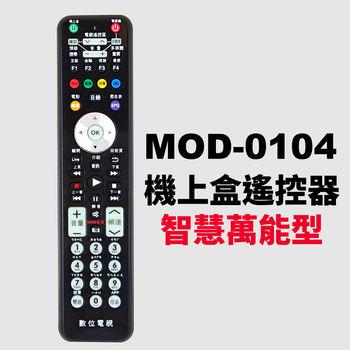 機上盒萬用遙控器(MOD-0104)