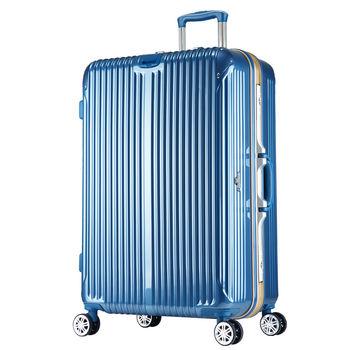 Rowana高質感經典鋁框行李箱-ESV