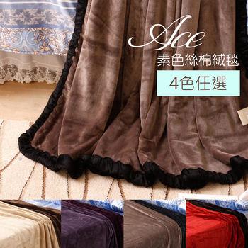 【R.Q.POLO】ACE原色系列 絲棉絨 雙層素面毛毯/絨毛毯/毯被(6X7尺)