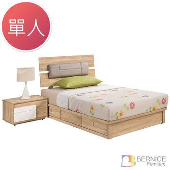 Bernice-朵莉3.5尺單人三件式房間組(床頭片+床底+床頭櫃)