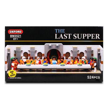 Oxford 最後的晚餐 LAST SUPPER- OX95201