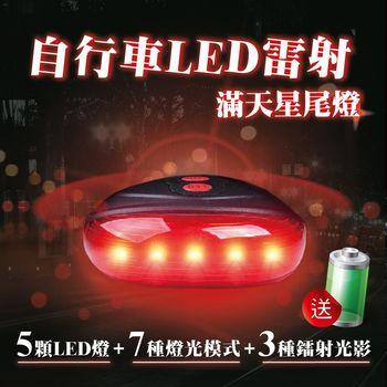 自行車LED雷射滿天星尾燈(腳踏車後燈 5LED燈 雷射光尾燈)