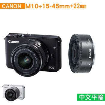 Canon EOS M10+15-45mm+22mm雙鏡組*(中文平輸)