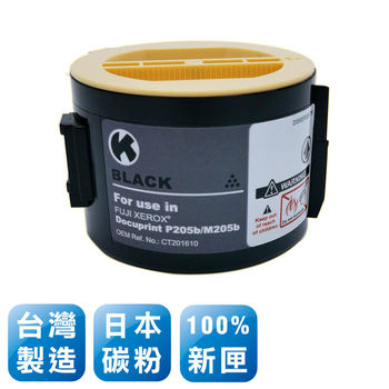 Fuji Xerox CT201610 台灣製日本巴川相容碳粉匣(黑色)
