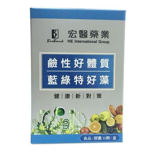 【宏醫】黃金鹼性 藍綠特好藻