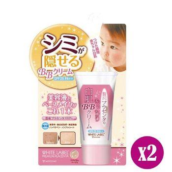 日本 COSMO 胎盤素白肌BB霜28g*2入