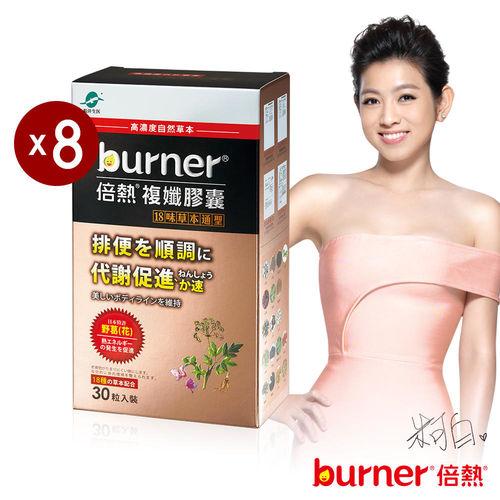 【burner倍熱】18味草本通聖複孅膠囊 (30粒/盒)x8盒