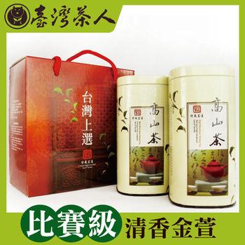 【台灣茶人】比賽級清香金萱  超值茶葉禮盒(台灣上選高山茶組)