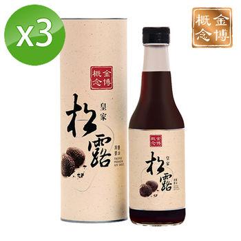 【金博】皇家松露薄鹽醬油-典藏版3筒組(500ml/筒)