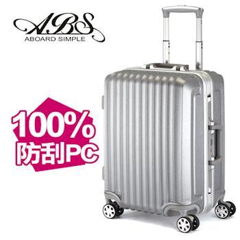 【ABS愛貝斯】29吋 M1系列防刮箱 100%PC鋁框箱(閃電銀102-007A)