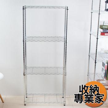 【收納專業家】輕型四層置物架45X90X150cm (附加4片PP板)波浪架