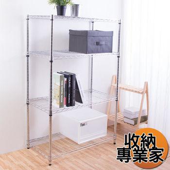 【收納專業家】輕型四層置物架35X90X150cm (附加2片14吋隔板)波浪架