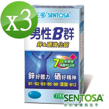 【三多】男性B群鋅硒強化錠3盒 (100粒/盒)組