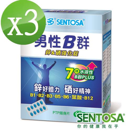 【三多】男性B群鋅硒強化錠3盒 (60粒/盒)組