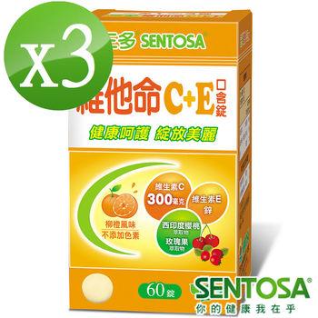 【三多】維他命C+E口含錠3盒(60錠/盒)組