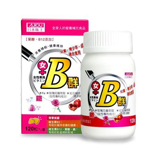【日本味王】女用維生素B群(+鐵)-加強錠(120粒/瓶)*3瓶優惠組