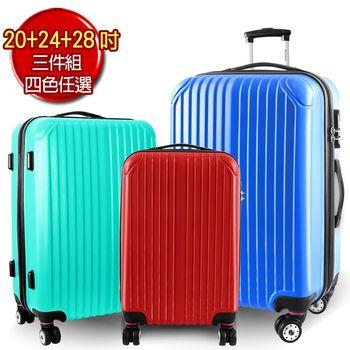 Perryoun 派瑞歐-20+24+28吋ABS經典直紋系列行李箱三件組-四色任選