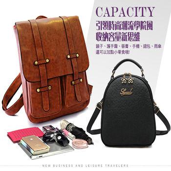 韓版復古學院風雙肩背包/時尚印花兩用背包(多款可選)