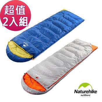Naturehike KIT款帶帽全開式信封睡袋  兩入組