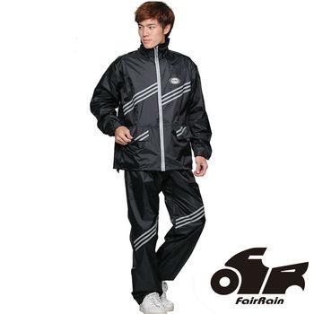 【飛銳】第二代新幹線 二件式時尚風雨衣一入組 (極光白/冷銳黑/風潮藍)