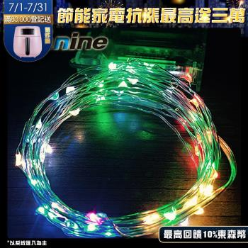 旭創光電 LED 燈飾燈串-50燈 (五彩閃爍)  1組