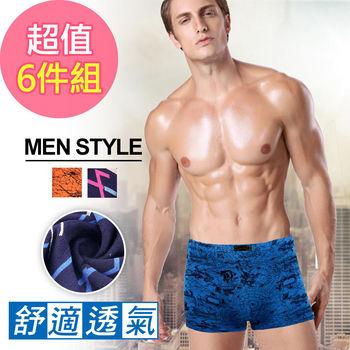 超值6件-型男3D立體莫代爾棉舒適平口男士內褲組