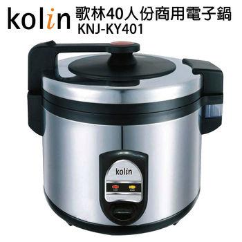 【Kolin歌林】40人份商用電子鍋(KNJ-KY401)