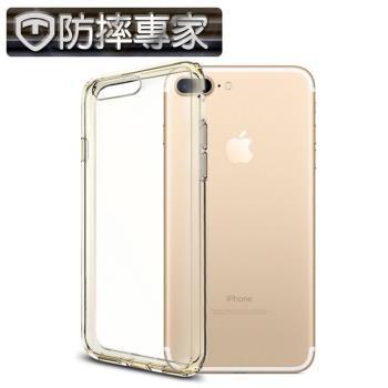 防摔專家 iPhone7 Plus 5.5吋 雙材質TPU+PC強化抗震空壓手機殼