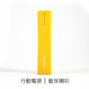 Rockfire 5000mAH行動電源+藍芽喇叭 (PB-402LOBA)
