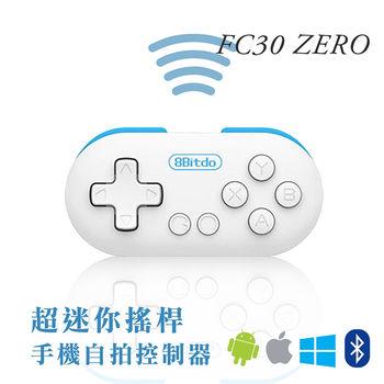 八位堂8Bitdo FC30 ZERO 超迷你藍芽搖桿 遊戲搖桿 手機自拍控制器