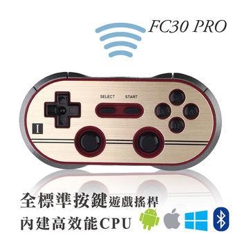 八位堂8Bitdo FC30 PRO 專業級藍芽搖桿 PC遊戲搖桿