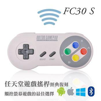 八位堂8Bitdo FC30 S 超級任天堂藍芽搖桿 PC遊戲搖桿 附贈專用手機支架