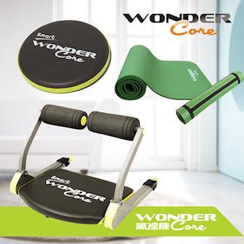 Wonder Core Smart 全能輕巧健身機 嫩芽綠+運動墊-綠+ 核心扭腰盤-綠(超值3件組)