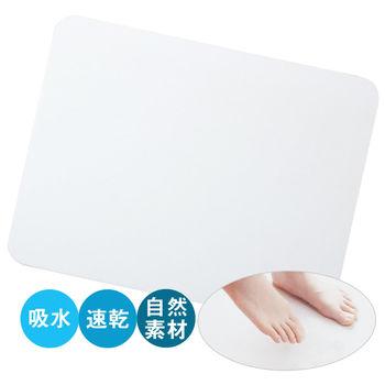 Fujiwara 珪藻土 足乾浴室腳踏地墊-素面款(圓角)