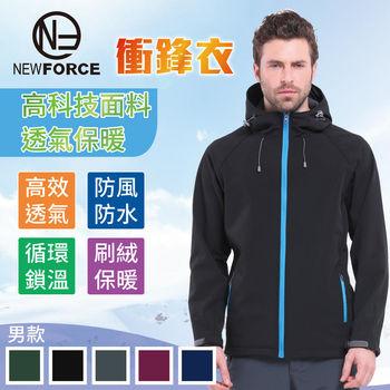 【NEW FORCE】保暖防風防水刷絨衝鋒連帽外套男女款-男款黑色  ●防風高領設計