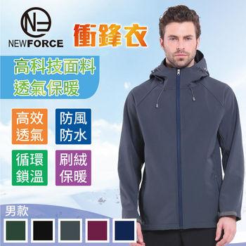 【NEW FORCE】保暖防風防水刷絨衝鋒連帽外套男女款-男款灰色  ●防風高領設計
